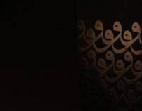 ملتقى الكويت الدولي الخامس للفنون الإسلامية