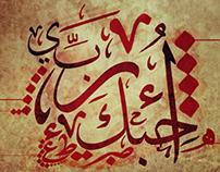 أحبك ربي - Calligraphy