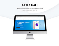 Apple Hall - сеть магазинов Apple