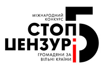 "International art competition ""STOP Censorship"" Ukraine"