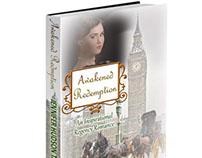 Awakened Redemption Book Cover Design