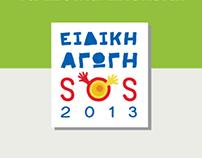 Special Needs SOS