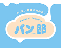 黑眼睛跨劇團|胖節 Faaaaat Festival