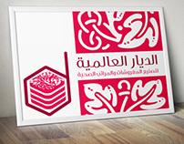 Al-Diyar Branding