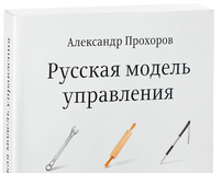 """Russian management"" Book Cover"