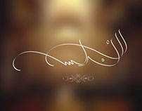 Arabic Typography - Al Andalus 1