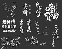 LOGOTYPE|手寫風標準字 - 1