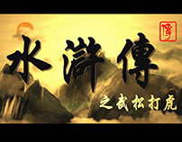 Water Margin Title Sequence