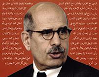 الخائن: محمد البرادعي The traitor: Mohamed El Baradai