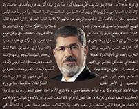 الشريف محمد مرسي | The Honorable: Mohamed Morsi