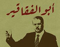 أبو الفقاقير: عبد المالك سلال