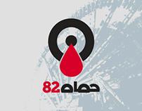 hama massacre logo