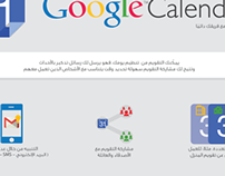 Infographic | Google in Education - قوقل في التعليم