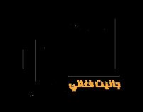 """Sabah """"al shahroura"""" timeline"""