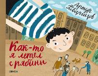 Artur Givargizov/ Артур Гиваргизов