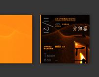 102級審查邀請卡