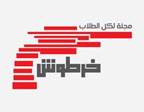 New Cartouche Magazine Logo