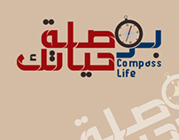 بوصلة الحياة .. Compass Life