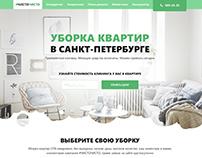 Клининговая компания #ЧИСТОЧИСТО. Уборка квартир в СПб