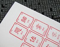 汉字年史/Chinese Characters