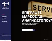 Κατασκευή ιστοσελίδας epigrafesanagnostopoulos.gr
