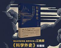 Book Promoting Design