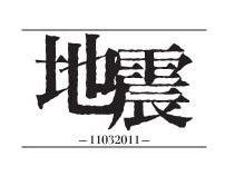 Pray for Japan, Donate for Japan