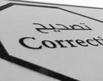 Correction - تصحيح