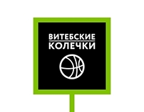 Vitebsk StreetBall Life