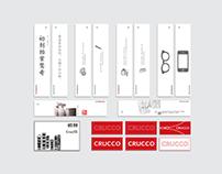 初刻輔料設計/Accessories Design for Crucco