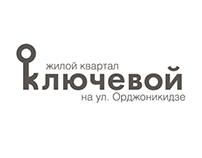 """ЖК """"Ключевой"""""""