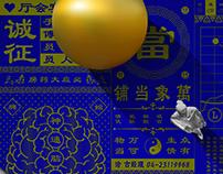 腾讯QQ音乐《大象房间》第二季#人间动物园