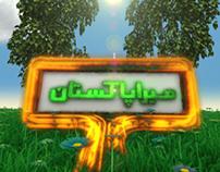 Maira Pakistan Program Packaging