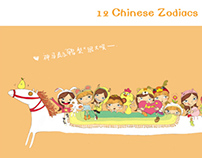 12 Chinese Zodiacs