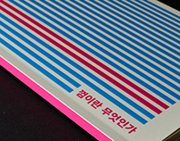 print design : Chewing-gum User's Guide