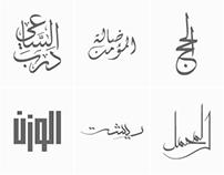 Arabic Logos & Calligraphy