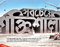 Bashundhara Cement (Unpublished)