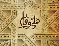 Ali Wafa Handcrafts