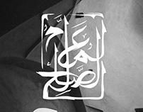 Othman Al Saleh