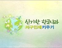 2010 hansol logo animation