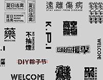字體設計/ Typography