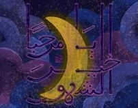 RAMADAN | رمضان