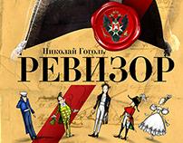 Tovstonogov Bolshoi Drama Theater. Revizor poster.