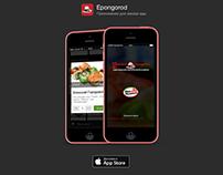Епонгород. iOS приложение для заказа еды с доставкой