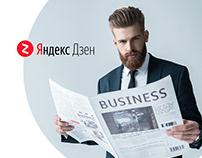 Рекламные материалы для Яндекс.Дзен