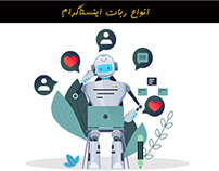 انواع ربات اینستاگرام