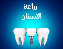 Dr Nour Clinic