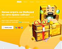 Разработка Веб-дизайна для проекта DisBoard!