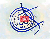 Animated Arabic Calligraphy