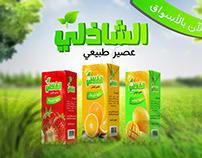 AlShazly Juice